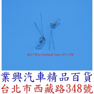 Wire Terminal 5mm 14V 1.4W 儀表燈泡 排檔 音響 燈炮 (2QJ-07)