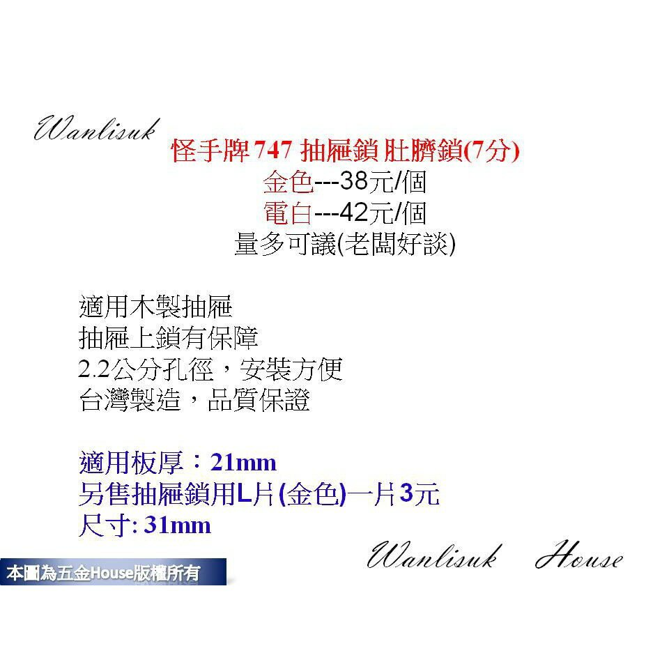 《五金House》電白色 747《怪手牌》 方便型抽屜鎖/肚臍鎖 7分 電白 台灣製