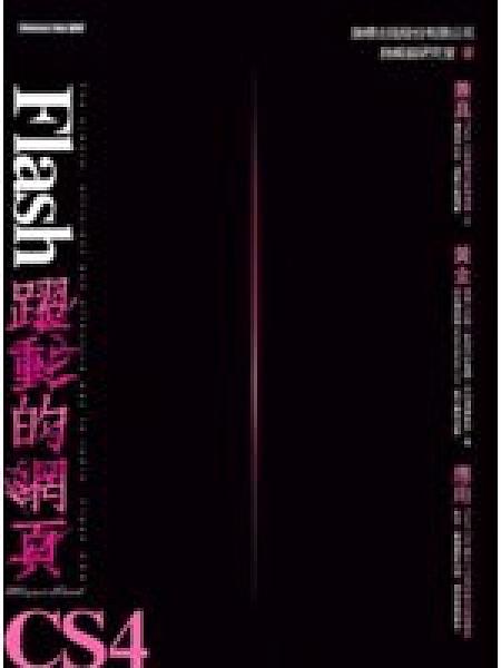二手書博民逛書店 《Flash CS4 躍動的網頁 (附光碟)》 R2Y ISBN:9789574427024│施威銘研究室