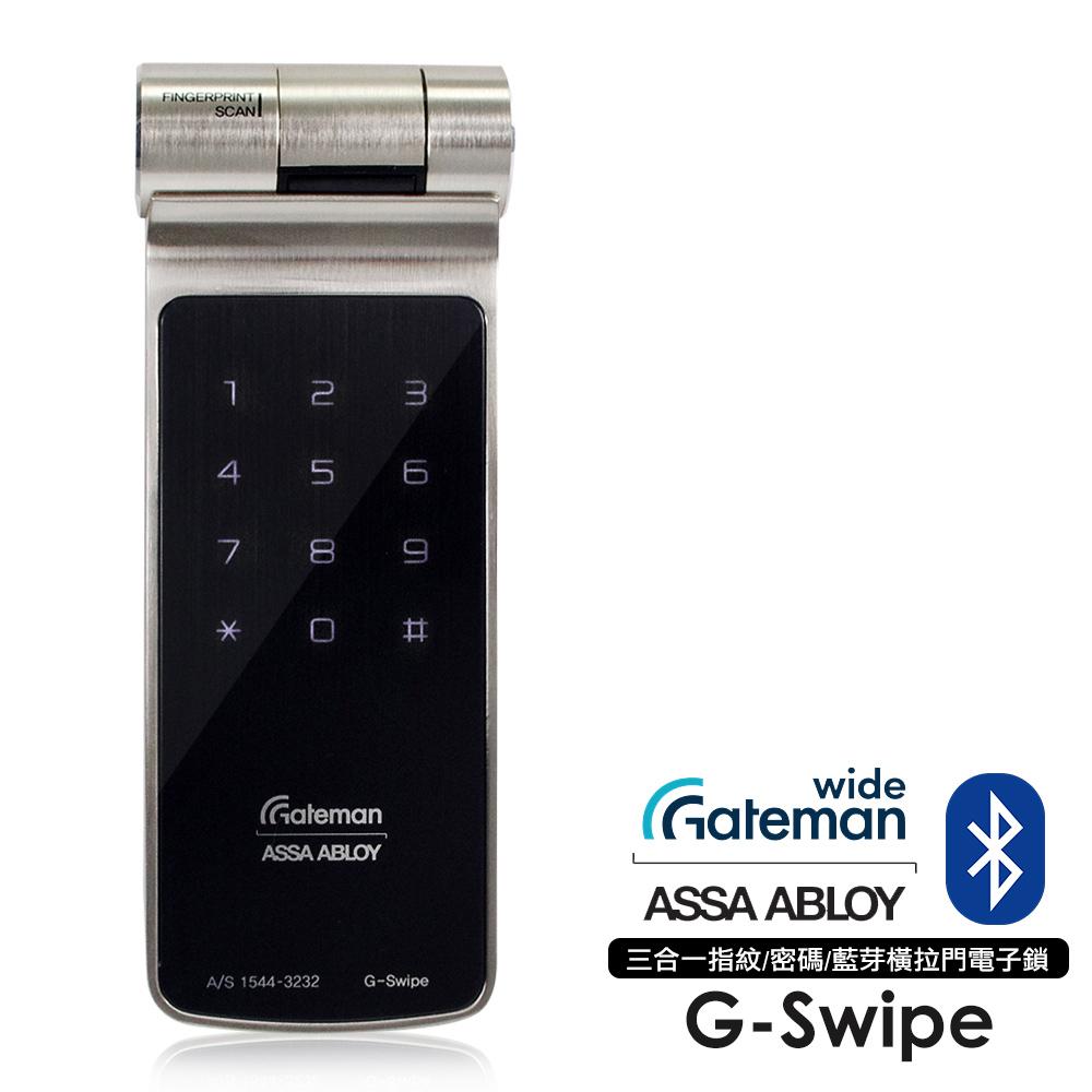 GATEMAN 三合一指紋/密碼/藍芽橫拉門電子鎖(G-Swipe)(附基本安裝)