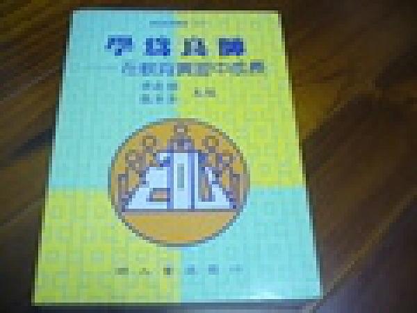 二手書博民逛書店 《學為良師──在教育實習中成長》 R2Y ISBN:9574962369│黃政傑/張芬芬