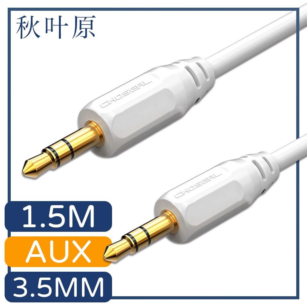 【日本秋葉原】3.5mm公對公AUX音源傳輸線 1.5M