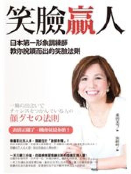 二手書《笑臉贏人:日本第一形象訓練師教你脫穎而出的笑臉法則》 R2Y ISBN:986600631X