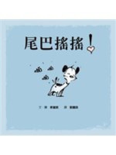 二手書博民逛書店 《尾巴搖搖!》 R2Y ISBN:9861891803│麥當諾
