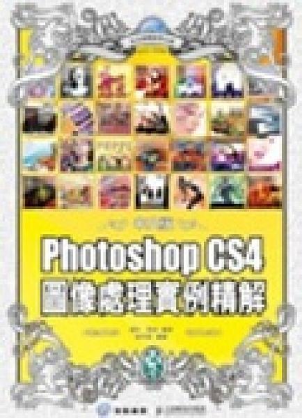 二手書博民逛書店《Photoshop CS4圖像處理實例精解(附光碟)》 R2Y ISBN:9789868516342