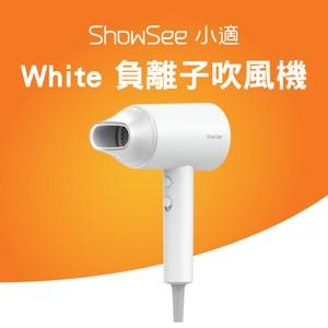 【小適 White】負離子吹風機(送掛架)