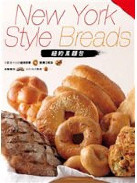 二手書博民逛書店 《紐約風麵包》 R2Y ISBN:9865973545