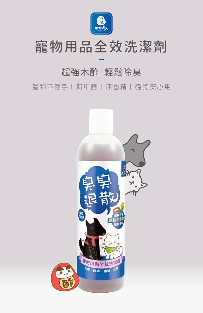 臭臭退散寵物用品全效洗潔劑 升級500ml加量不加價