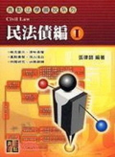 二手書博民逛書店 《民法債編I-高點法學圖說系列》 R2Y ISBN:9578147406│張志朋