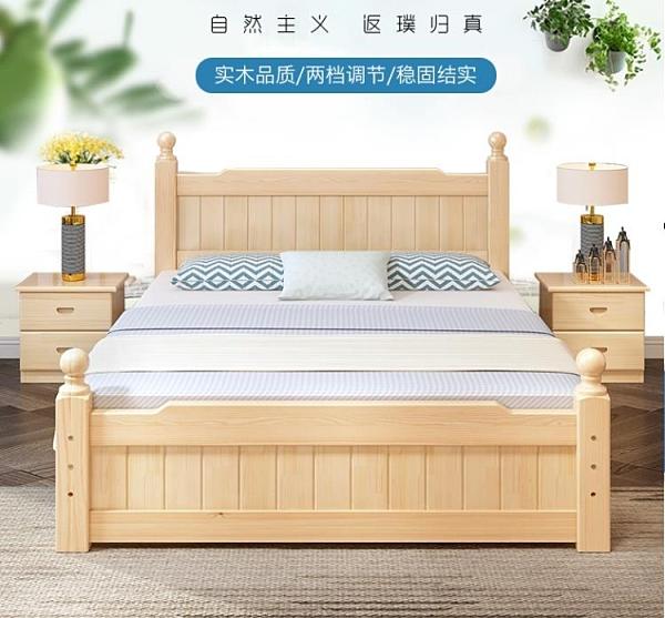 床架 實木床現代簡約雙人床1.8m歐式床1.5主臥經濟型1.2租房床架單人床 MKS萬聖節狂歡
