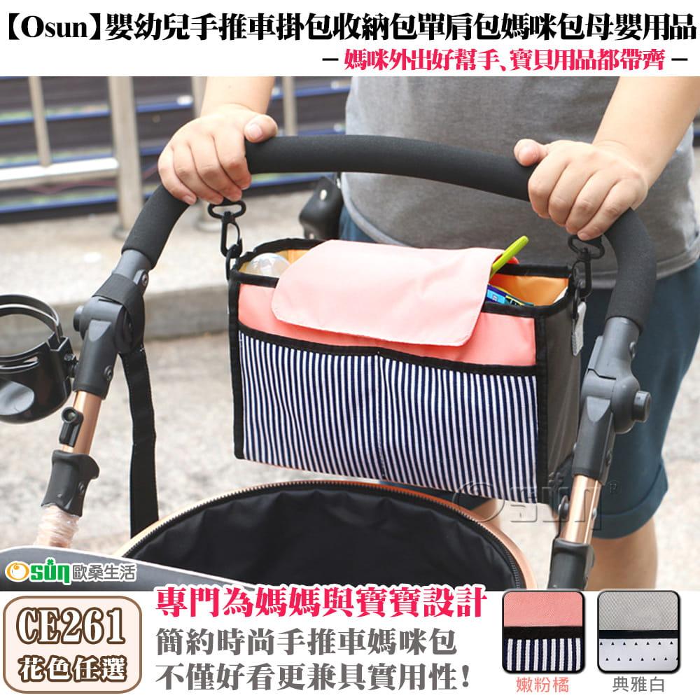 嬰幼兒手推車掛包收納包單肩包媽咪包母嬰用品CE261