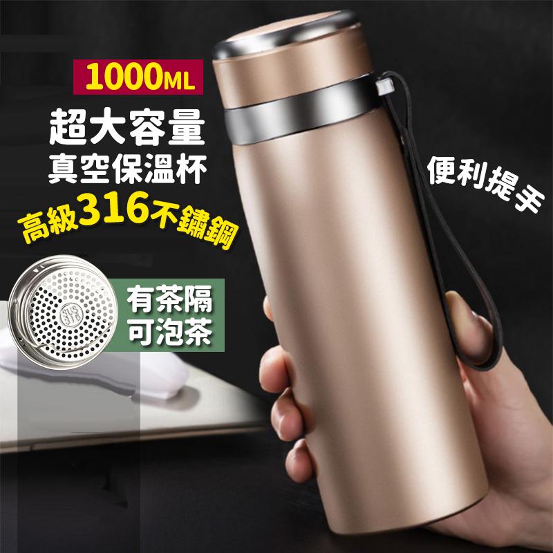 保溫瓶 日系高級316不鏽鋼大容量泡茶保溫杯-1000ML 水杯 環保杯 杯子 咖啡杯 隨身杯【KCW091】收納女王