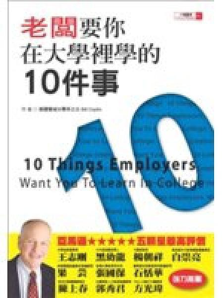 二手書博民逛書店 《老闆要你在大學裡學的10件事》 R2Y ISBN:9861301240│BillCoplin