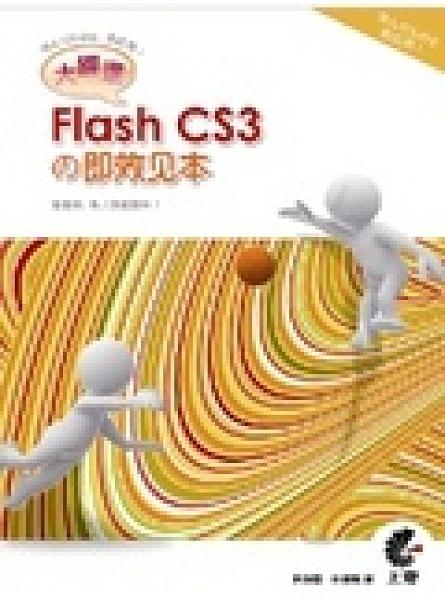 二手書博民逛書店 《大躍進!Flash CS3 即效見本》 R2Y ISBN:9866884368│呂昶億、杜慎甄