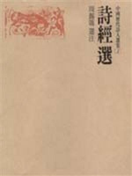 二手書博民逛書店 《詩經選》 R2Y ISBN:9573240076│周錫復