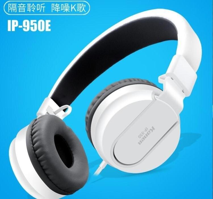 kanen/卡能 IP-950E手機筆記本電腦通用耳機頭戴式有線重低音 唱歌耳機耳麥帶麥話筒♠極有家♠