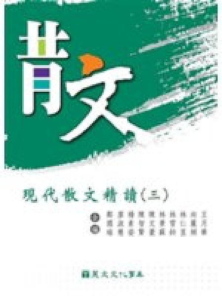 二手書博民逛書店《現代散文精讀(三)》 R2Y ISBN:9789577483942