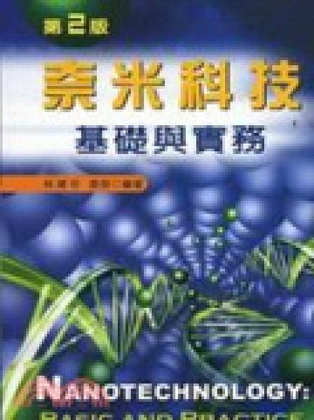 二手書博民逛書店 《奈米科技-基礎與實務, 2/e》 R2Y ISBN:9861503072│林建中