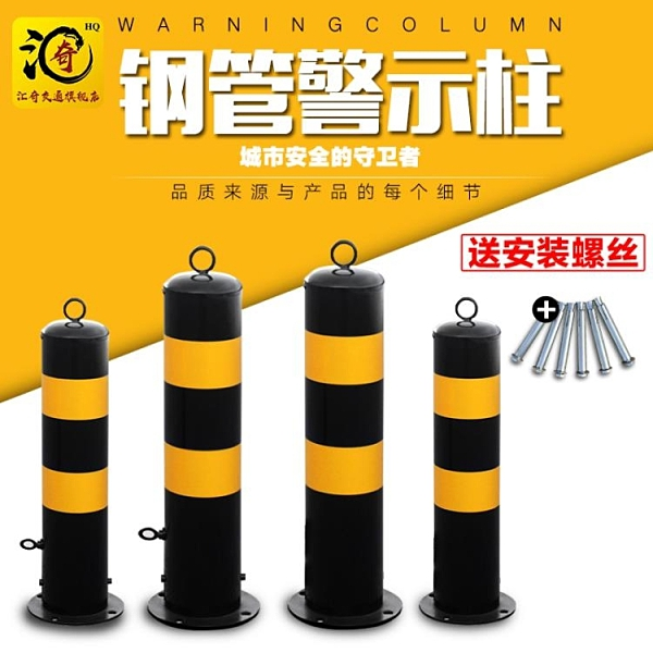 阻車器 鋼管警示柱防撞柱固定樁路樁鐵立柱停車樁戶外道路阻車器交通設施 一木良品