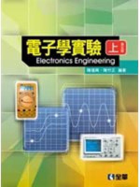 二手書博民逛書店 《電子學實驗(上)(第五版)》 R2Y ISBN:9572190806│陳瓊興