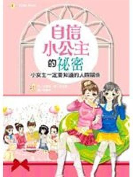 二手書《自信小公主的祕密:小女生一定要知道的人際關係-PINKBOOK4》 R2Y ISBN:9789866953743