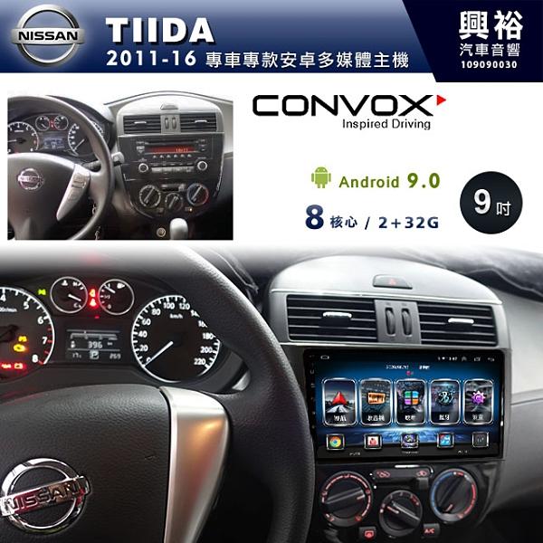 【CONVOX】2011~16年NISSAN TIIDA手動空調專用9吋螢幕安卓主機*內建環景.鏡頭另購*GT4-8核4+64G