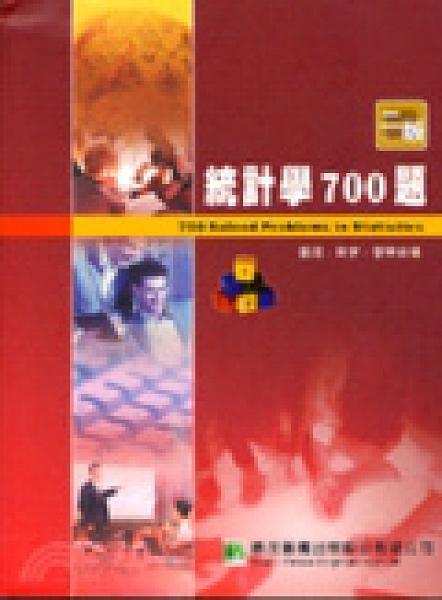 二手書博民逛書店 《統計學700題-��究所》 R2Y ISBN:9861224963│張翔