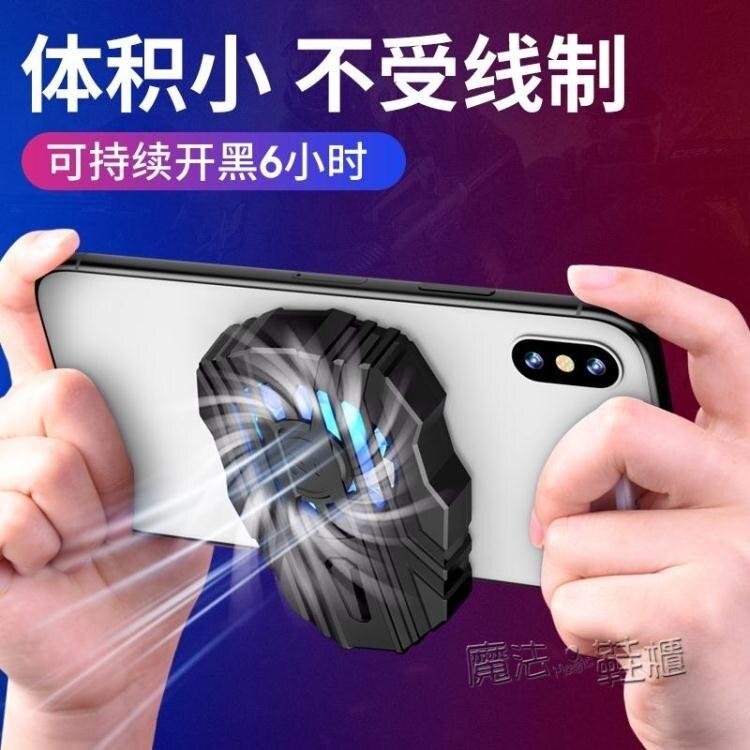 手機散熱器降溫神器吃雞游戲充電無線便攜式制冷小風扇水冷液冷 魔法鞋櫃