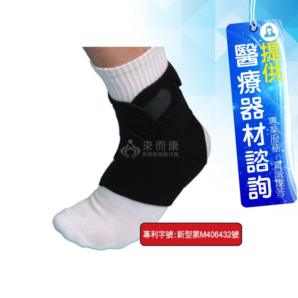 來而康 丹力 軀幹護具 h-20 專業調整式護踝