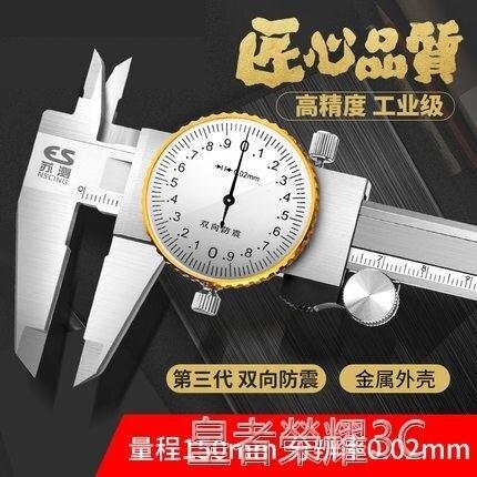 【快速出貨】卡尺 帶表卡尺0-300mm高精度0-150-200不銹鋼工業級油代表游標卡尺  雙12購物節