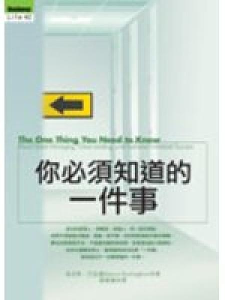二手書博民逛書店 《你必須知道的一件事》 R2Y ISBN:9867204042│鄒應瑗