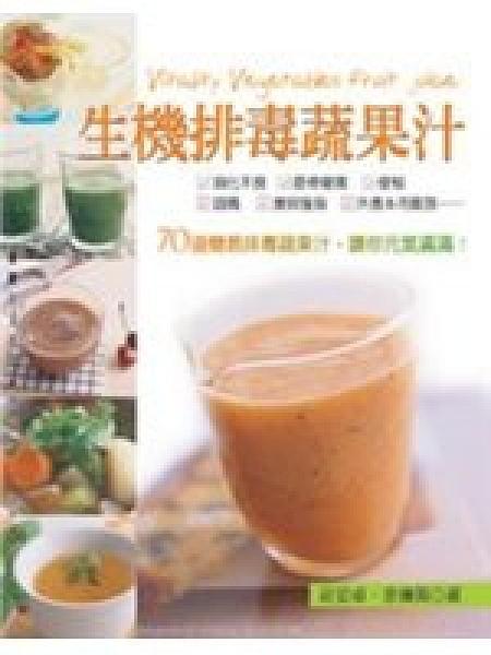 二手書博民逛書店 《生機排毒蔬果汁》 R2Y ISBN:9867758528│莊安卓、余偉英