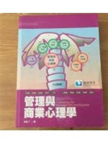 二手書博民逛書店 《管理與商業心理學, 2/e》 R2Y ISBN:9866507300│林財丁