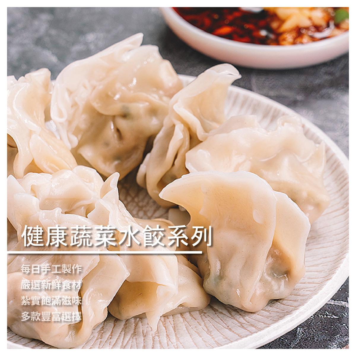 【天德泰中式廚坊】健康蔬菜水餃系列/顆