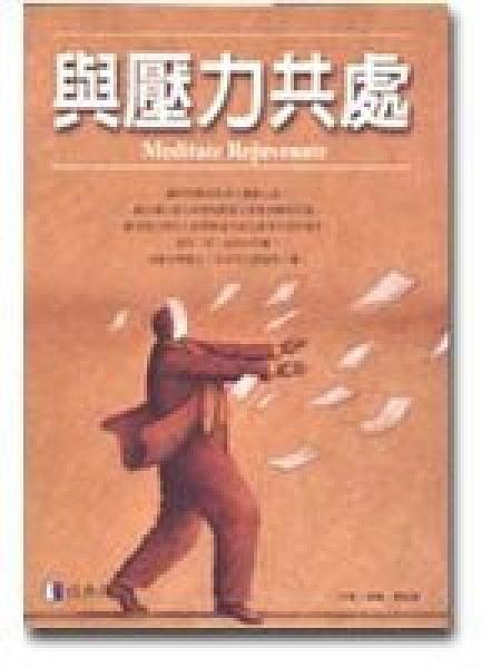 二手書博民逛書店 《與壓力共處》 R2Y ISBN:9578302517
