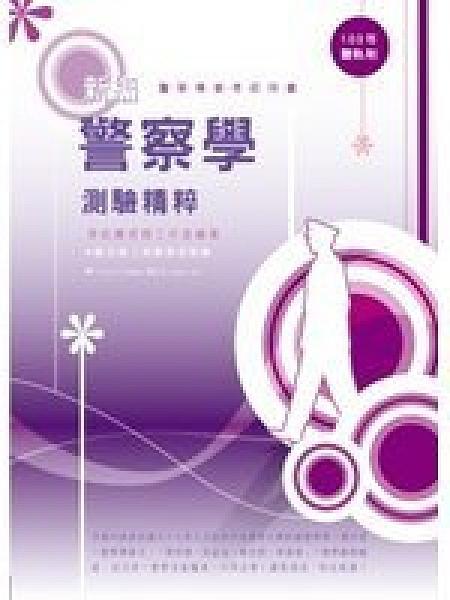 二手書博民逛書店 《警察學測驗精粹》 R2Y ISBN:9577981860│李如霞