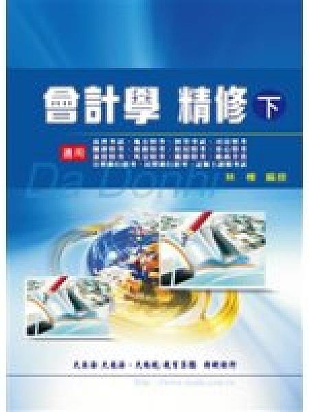 二手書博民逛書店 《會計學精修(下冊)》 R2Y ISBN:9862830778│林棟