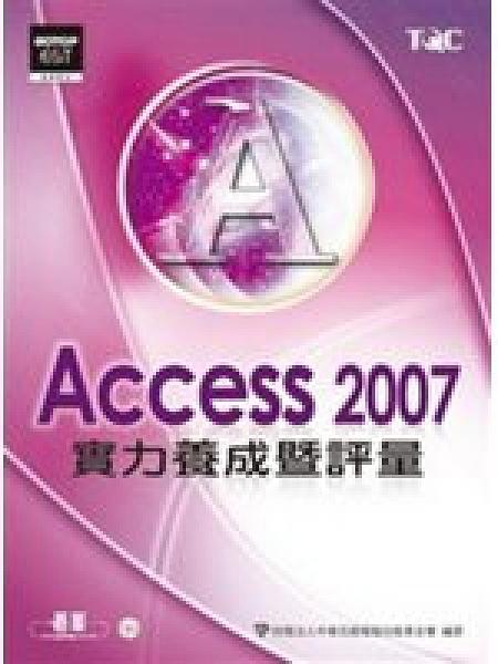 二手書博民逛書店《Access 2007實力養成暨評量 (附光碟)》 R2Y ISBN:9789861816043