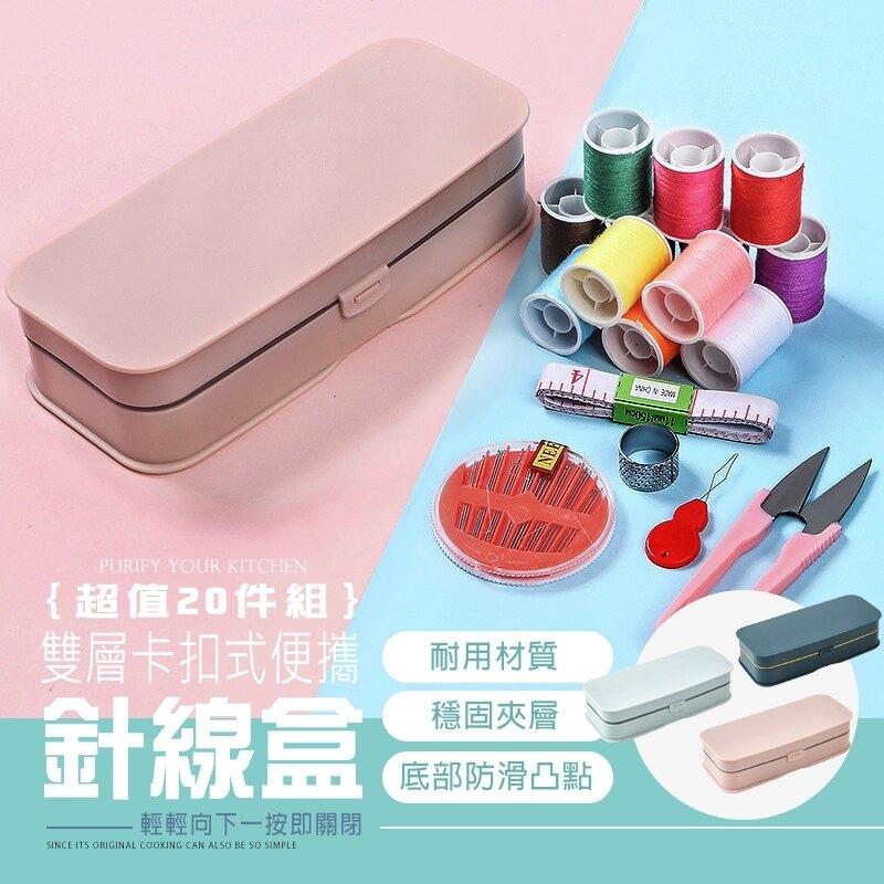 便攜針線盒 雙層卡扣式【20件組】針線包 縫紉盒 針線組 縫紉組