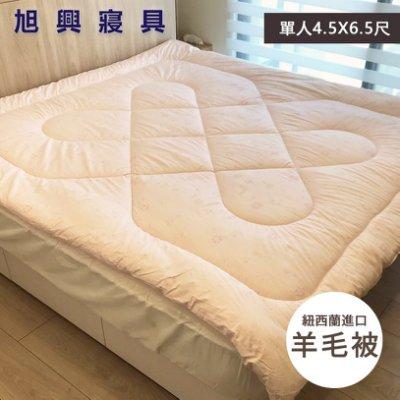 【旭興寢具】紐西蘭羊毛被 單人4.5x6.5尺 重1.9公斤 台灣製造