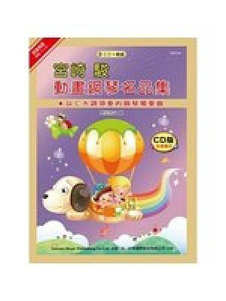 二手書博民逛書店 《【宮崎駿動畫鋼琴名曲集】》 R2Y ISBN:9577348149