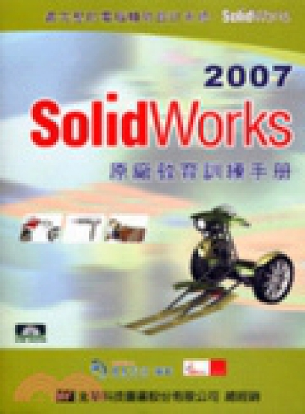 二手書博民逛書店《SolidWorks 2007原廠教育訓練手冊(附動畫範例光碟片)》 R2Y ISBN:9572156039