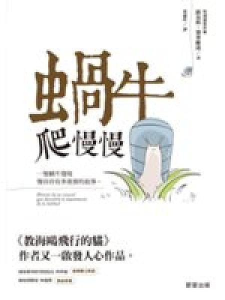 二手書博民逛書店 《蝸牛爬慢慢》 R2Y ISBN:9861778187│路易斯.賽普維達