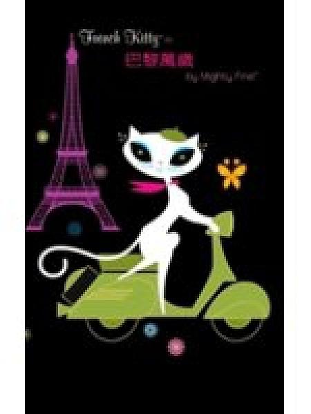 二手書博民逛書店 《巴黎萬歲》 R2Y ISBN:9867732081│MightyFineTM