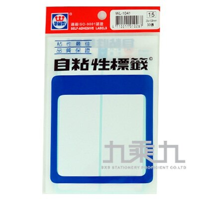 【618購物節 最低五折起】R-華麗空白標籤35*105mm WL-1041