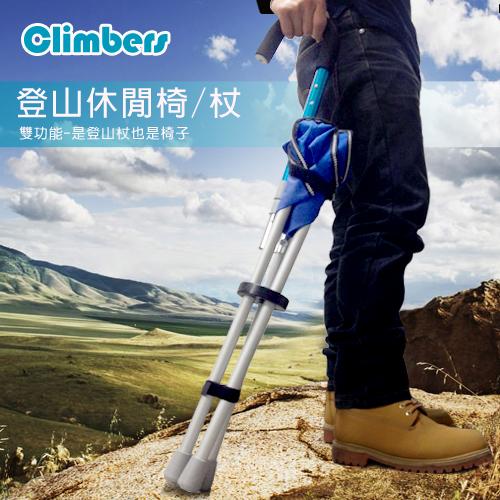 MIT多段伸縮式登山休閒椅 / 休閒杖 / 登山杖(超耐重202公斤)