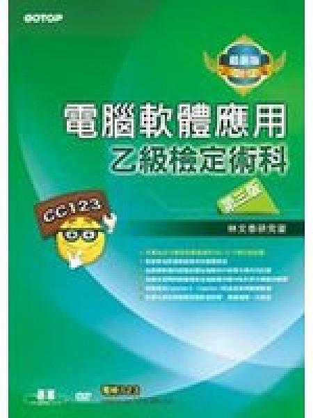 二手書《電腦軟體應用乙級檢定術科:第三版(2012最新版)(附影音教學光碟)》 R2Y 9862764503