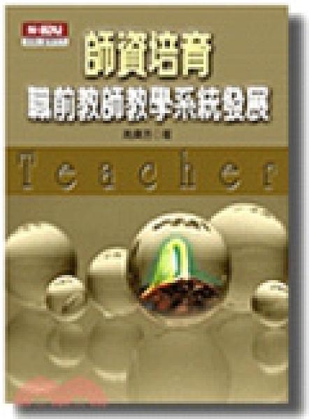 二手書博民逛書店 《師資培育:職前教師教學系統發展 》 R2Y ISBN:9578144482│高熏芳