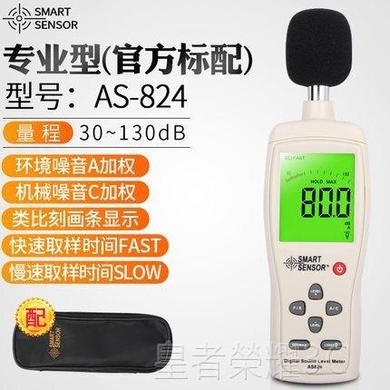 【快速出貨】分貝儀 分貝儀噪音測試儀器家用噪音計噪聲測聲音高精度 專業聲級計  雙12購物節