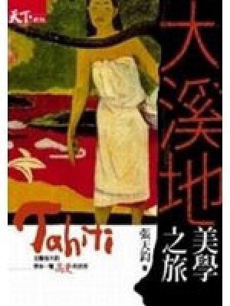 二手書博民逛書店《大溪地美學之旅:名醫張天鈞帶你一覽高更的世界》 R2Y ISBN:9866759008
